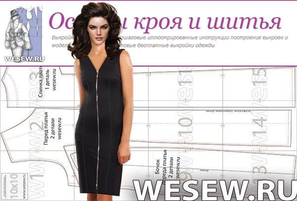 Платье-сарафан для полных прилегающего силуэта, с вертикальными рельефами. Посередине переда застежка-молния. Два размера Ог 108-112 см