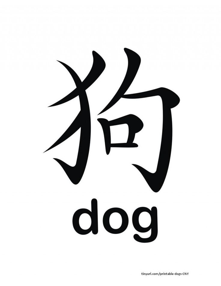 Printable Dog Templates: Kid Crafts for Chinese New Year   Holidappy