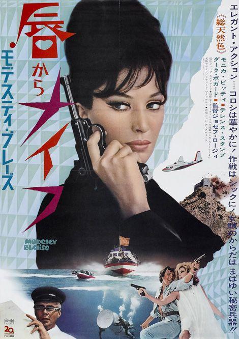 Modesty Blaise - starring Monica Vitti - Japanese poster