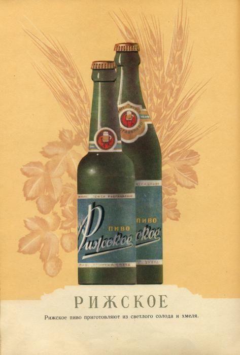 Пиво - воды 1957