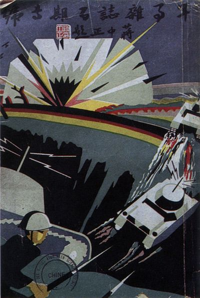 Republic of China, military magazine, April 1937