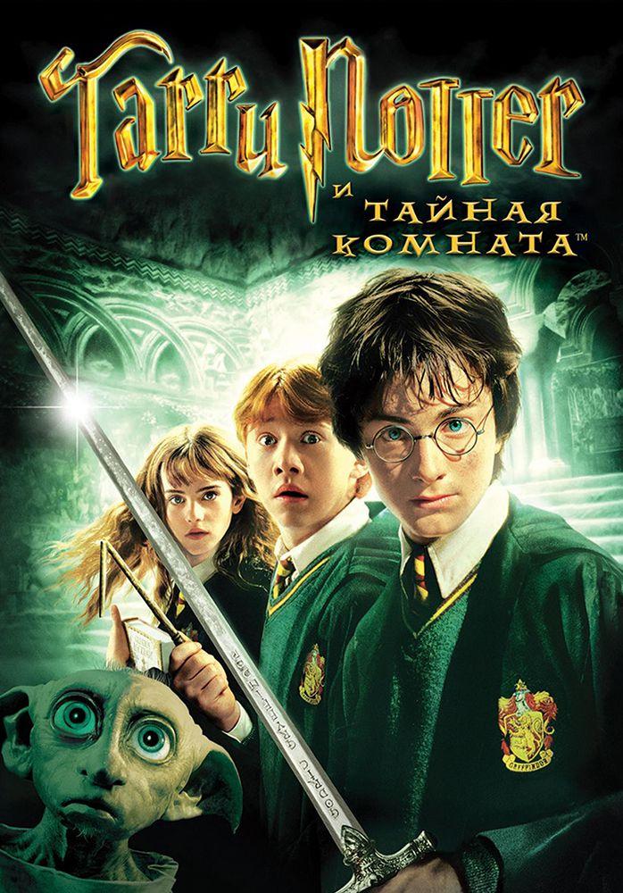 Гарри Поттер переходит на второй курс Школы чародейства и волшебства Хогвартс. Эльф Добби предупреждает Гарри об опасности, которая поджидает его там, и просит больше не возвращаться в школу. Юный волшебник не следует совету эльфа и становится свидеГарри Поттер и Тайная комната / Harry Potter and the Chamber of Secrets (2002) - смотрите онлайн, бесплатно, без регистрации, в высоком качестве! Фэнтези