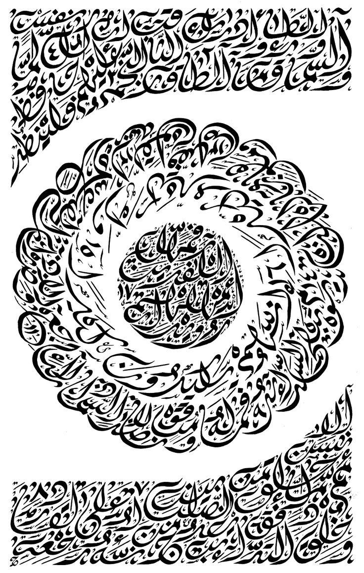 سورة الطارق، وهي السورة رقم 86 من القرآن الكريم.  للفنان أفرت باربي