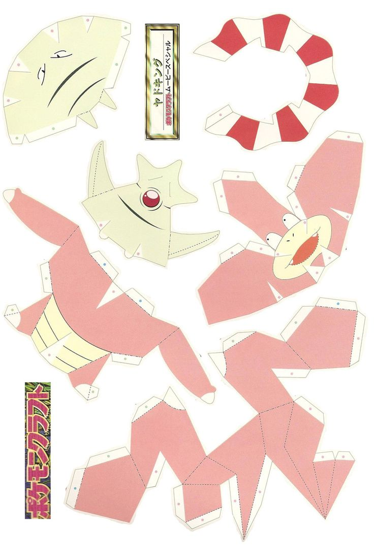 Easy Pokemon Papercraft | Slowking - /po/ Archives
