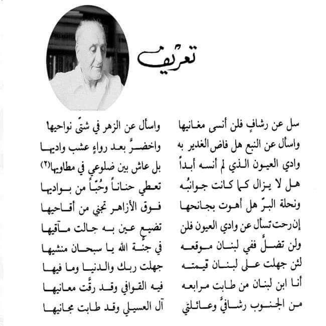 من شعر سعيد عسيلي شاعر من جنوب لبنان Math Math Equations