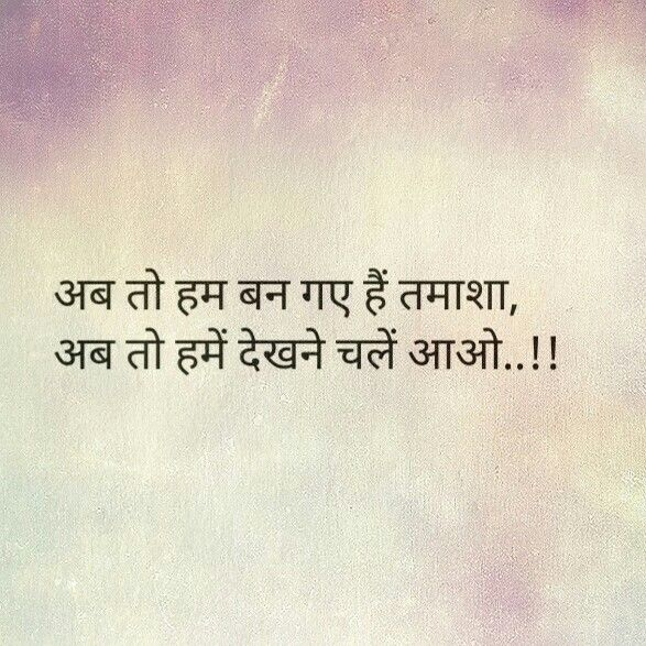 Life Journey Quotes In Hindi: 666 Best Shayari & Ghazals Images On Pinterest
