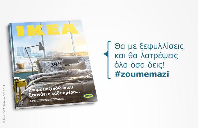 Κατάλογος ΙΚΕΑ 2015 | IKEA Ελλάδα