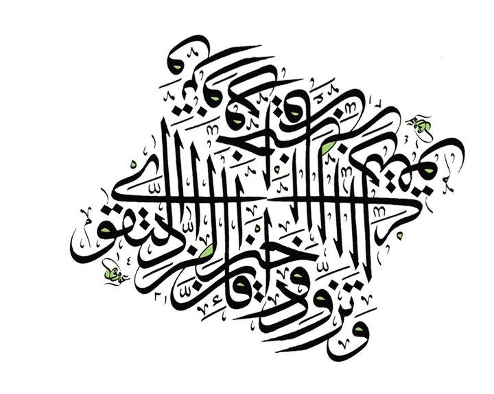 وتزودوا فإن خير الزاد التقوى  #Arabic-Calligraphy