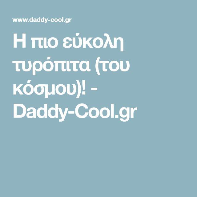 Η πιο εύκολη τυρόπιτα (του κόσμου)! - Daddy-Cool.gr