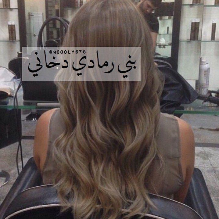 نجران On Instagram لايك ياكيكة يسعدني هاللون اغلبكم متجنن عليه طريقتو كتالي سحب لون لدرجة ٨ او ٩ ويفضل سحب امن Hair Styles Long Hair Styles Beauty