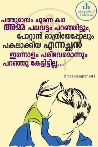 Pin By Jayasree On For You Daughter Quotes Malayalam Quotes Quotes