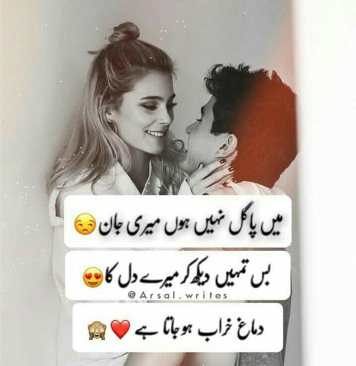 Arzia Khan Romantic Poetry For Husband Love Poetry Images Romantic Shayari