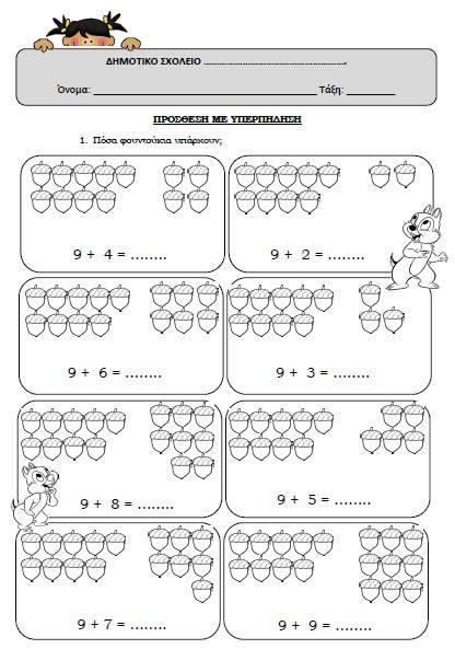 Υπερπήδηση δεκάδας - Μαθηματικά Α΄ Δημοτικού