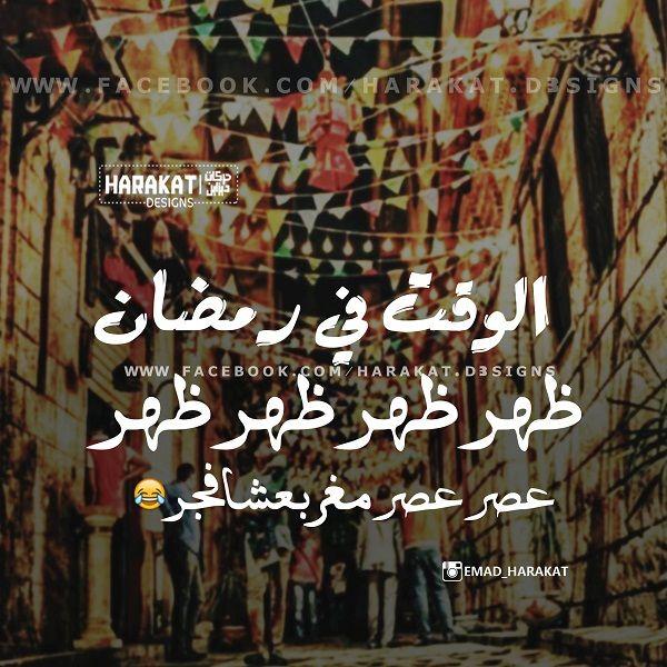 Desertrose مغربعشافجر Arabic Funny Ramadan Funny Quotes