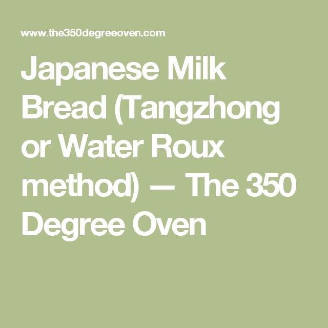 Japanese Milk Bread (Tangzhong or Water Roux method) — The 350 Degree Oven