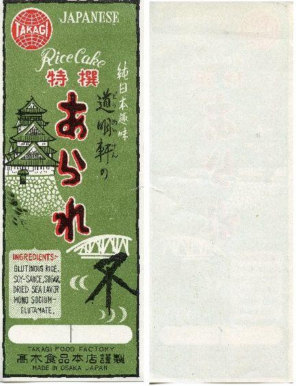 Takagi Food Factory - Japanese Rice Cake
