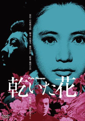 乾いた花 (1964)