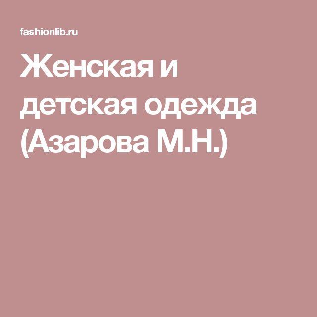 Женская и детская одежда (Азарова М.Н.)