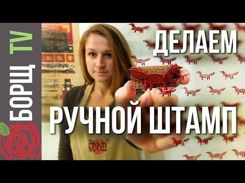 Как сделать штамп своими руками   Делаем печать на ткани своими руками из полимерной глины - YouTube