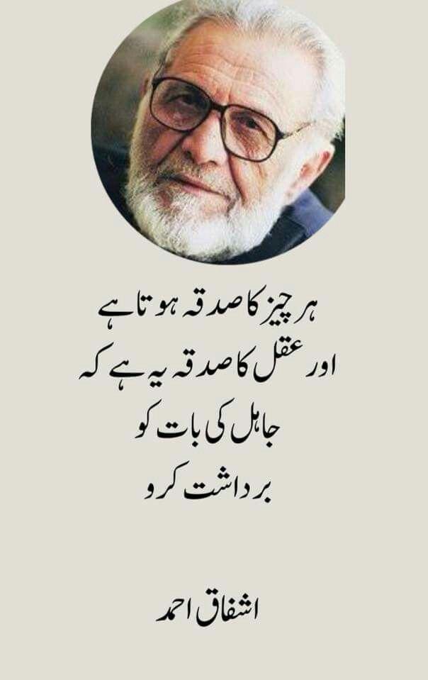 172 best ashfaq ahmed bano qudsia pakistani writer for Bano qudsia books