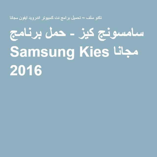 سامسونج كيز - حمل برنامج Samsung Kies مجانا 2016