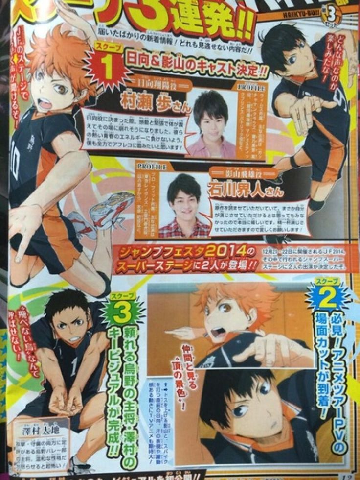Ayumu Murase, Kaito Ishikawa guidano il cast di Haikyu!!  Il numero 47 di Shueisha Weekly Shonen Jump ha annunciato i due membri principali dell'adattamento anime del manga di Haruichi Furudate Haikyu!! . Ayumu Murase (Gatchaman Crowds' Rui, Majestic Prince's Patrick) doppierà il protagonista Shōyō Hinata, mentre Kaito Ishikawa (Gargantia on the Verdurous Planet's Ledo, Nagi no Asukara's Tsugumu) doppierà il suo rivale Tobio Kageyama.