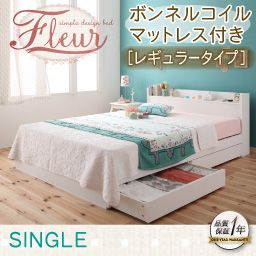 棚・コンセント付き収納ベッド【Fleur】フルール【ボンネルコイルマットレス:レギュラー付き】シングル【楽天市場】