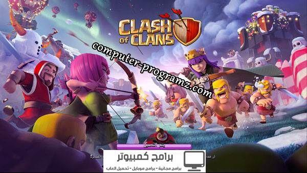 برامج كمبيوتر | تحميل برامج - تحميل العاب: تحميل لعبة كلاش اوف كلانس 2017 Download Clash Of C...