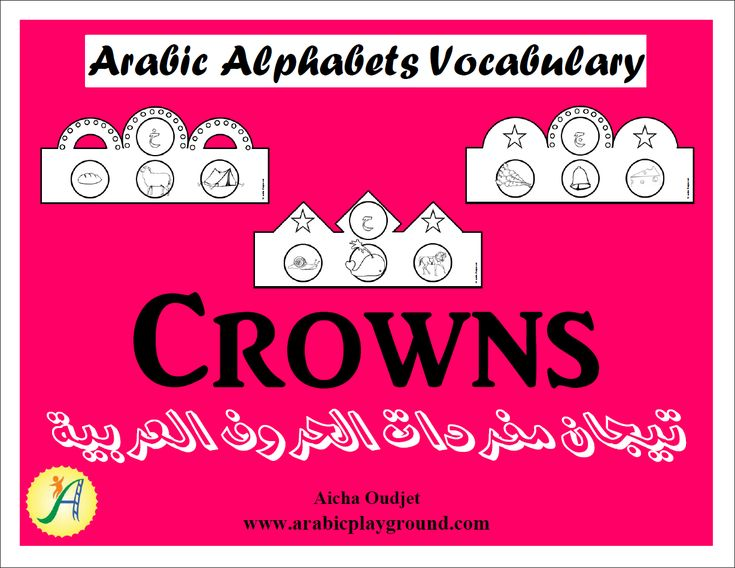 Arabic Alphabets Vocabulary Crowns by Arabic Playground. The vocabulary crowns is a fun craft activity to help the kids with the letter sound and vocabulary