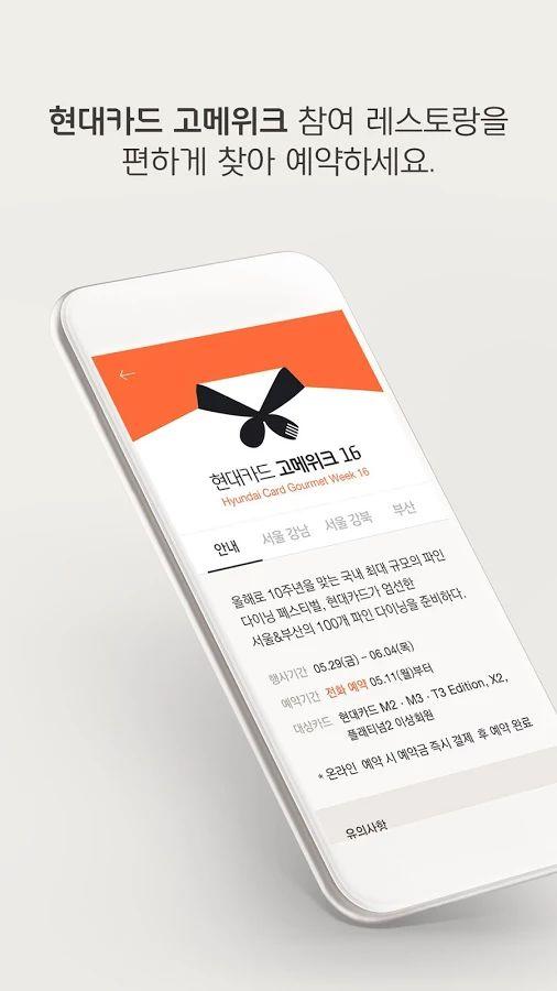 현대카드 MY MENU- 스크린샷