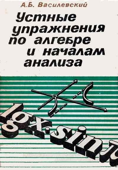 Алгебра. Устные упражнения для 6—9 классов. Василевский А. Б. — 1981 г.