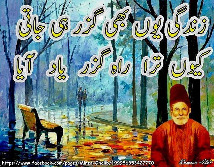 81 best mirza ghalib images on pinterest mirza ghalib for Koi umeed bar nahi aati