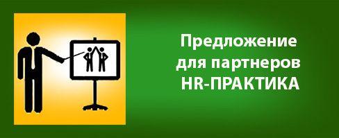 Посмотреть http://hr-praktika.ru/partneram/