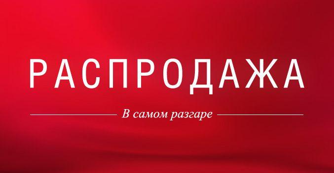 Скидка 25% на все товары распродажи NEXT. Торопитесь, скидки скоро закончатся! Бесплатная и надежная курьерская доставка*. http://www.bigshopforum.ru/magazine/shops/next-25extra.php