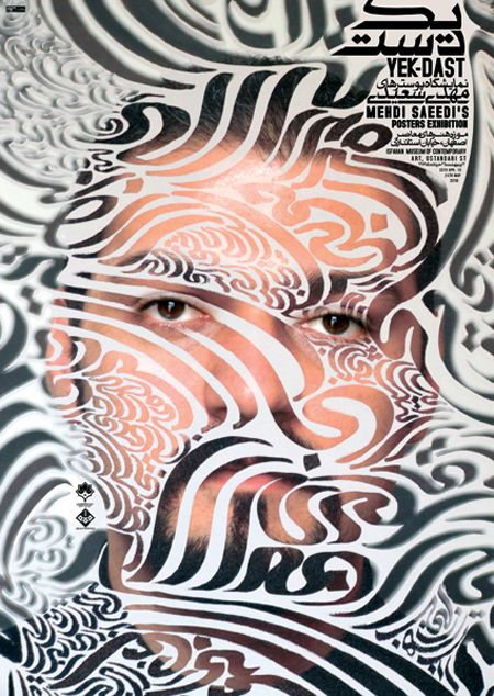 Mehdi Saeedi: Poster Design, By Mehdi Saeedi, Design By Mehdi, Graphicdesign Digitalart, Design Graphics, Graphics Design, Design Typography, Typographic Poster, Visual Design