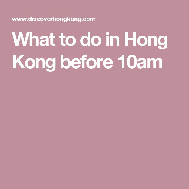 What to do in Hong Kong before 10am