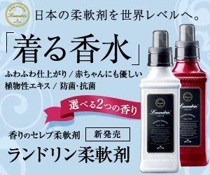 ランドリン 香りのセレブ柔軟剤のバナーデザイン | バナーデザインアーカイブ