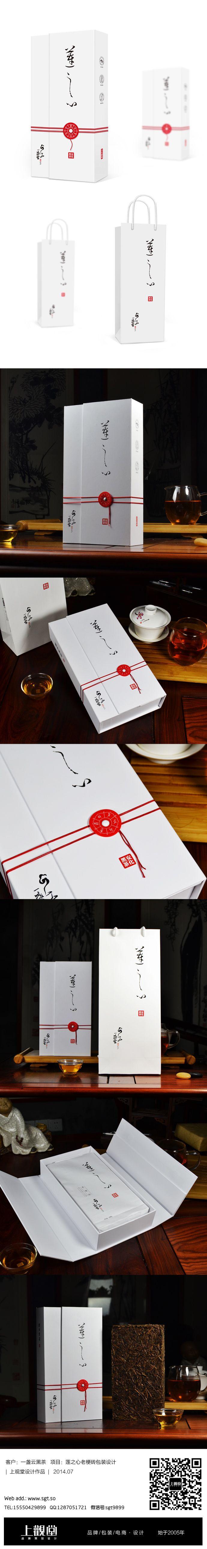 一盏云野生黑茶莲之心包装设计_包装设计_上观堂品牌策划设计 Liquor? PD