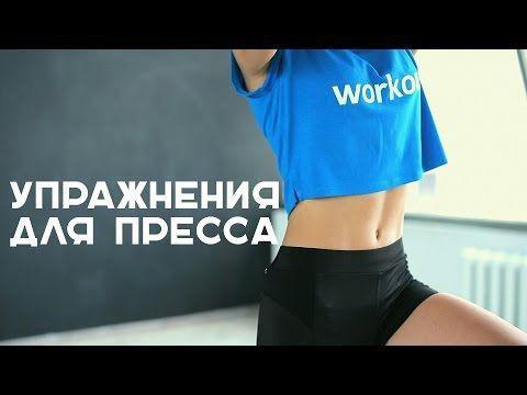Упражнения для пресса стоя [Workout | Будь в форме] - YouTube