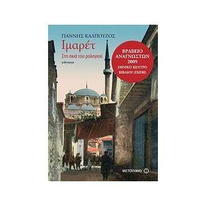Άρτα 1854. Τουρκοκρατία. Δύο αγόρια γεννιούνται την ίδια νύχτα. Ένας Έλληνας και ένας Τούρκος που η μοίρα τους κάνει ομογάλακτους. Το μυθιστόρημα παρακολουθεί τη ζωή τους με φόντο την άγνωστη ιστορία της περιοχής.