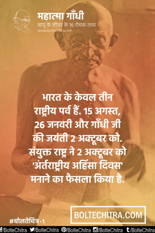 Facts About Mahatma Gandhi in Hindi  Part 2