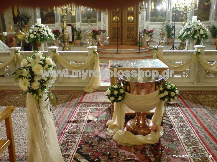 myrovolos : Γάμος και Βάπτιση Αγία Βαρβάρα Ίλιον, ΜΥΡΟΒΟΛΟΣ