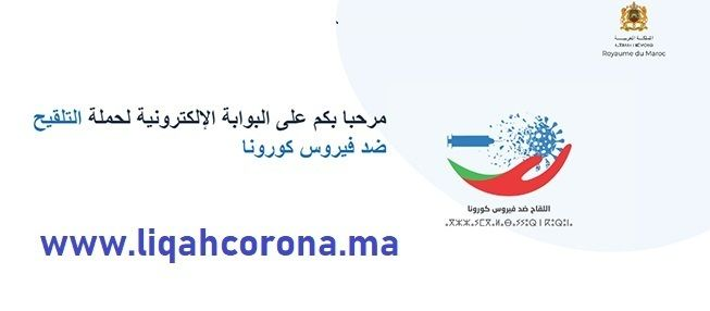 Liqahcorona Ma 2021 التسجيل في عملية التلقيح والحصول على موعد In 2021 Tech Company Logos Company Logo Pie Chart