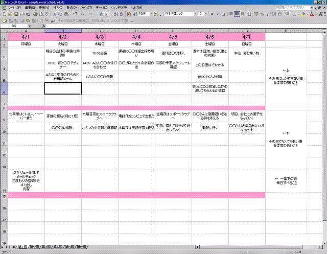 エクセル1ファイルですべてできます スマートなスケジュール タスク管理 タスク管理 Excel スケジュール エクセル スケジュール