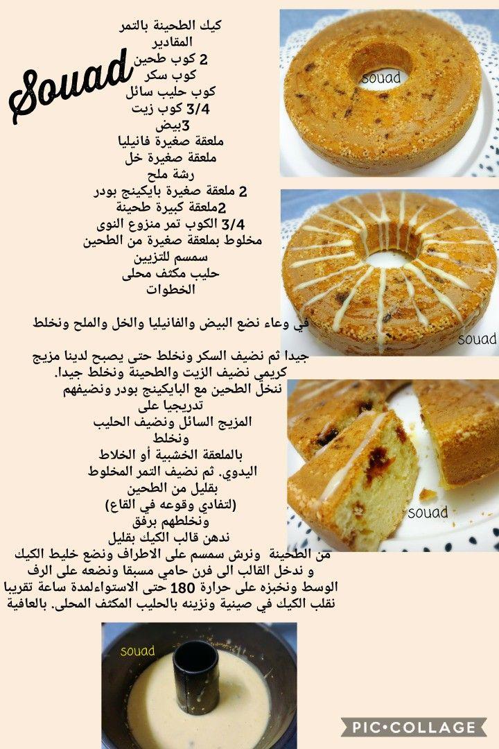 كيك الطحينة والتمر Arabic Bread Food Bread