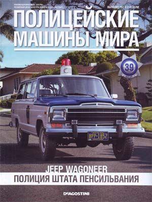 Полицейские машины мира. № 39 (2014) Jeep Wagoneer. Полиция штата Пенсильвания