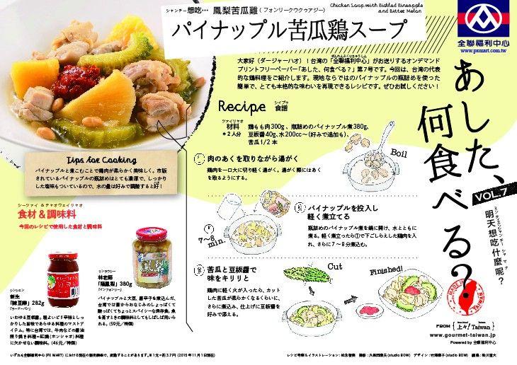 パイナップル苦瓜鶏スープ