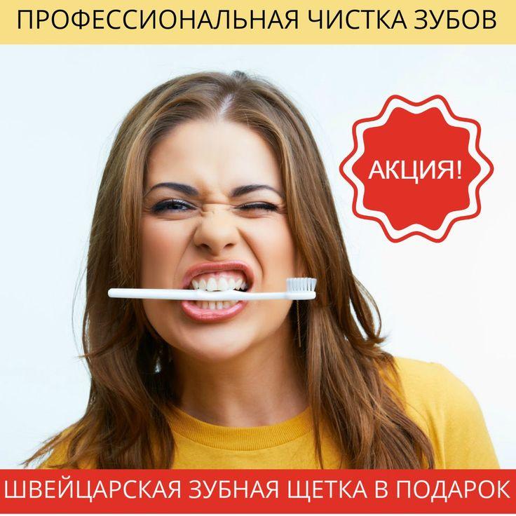 Существует множество средств для самостоятельной чистки и отбеливания зубов, но ни одно из них не в силах бороться с зубным камнем. Зубной камень образуется в труднодоступных для самостоятелльной чистки местах. В нем скапливаются бактерии, риск вознткгновения заболеваний возрастает. Развивается кариес, стоматит парадонтоз, что подразумевает серьезное и дорогостоящее лечение. Избежать множества стоматологических проблемм вам поможет профессиональная чистка зубов.  Акция действует до…