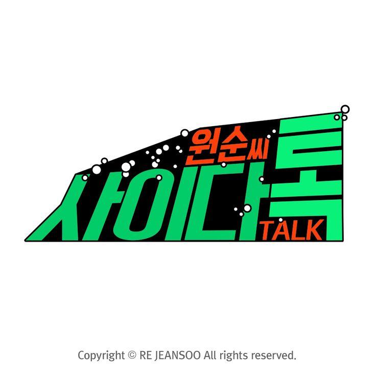 [로고디자인] '사이다톡' 로고 : 네이버 블로그