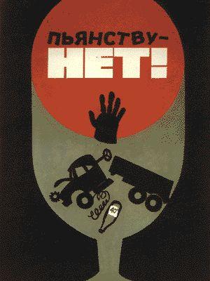 Grafous :: Diseño gráfico social, sostenible y activista :: carteles contra el alcohol :: era de la propaganda soviética